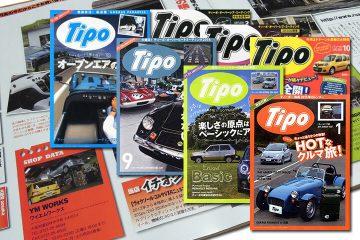 Tipo誌等のメディアに多数紹介されています。