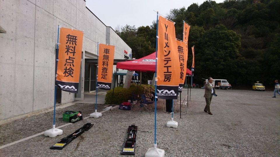「第53回関西舞子サンデー in メッセみき」参加報告。